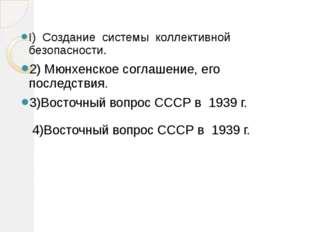 I) Создание системы коллективной безопасности. 2) Мюнхенское соглашение, его