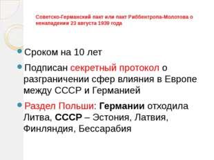 Советско-Германский пакт или пакт Риббентропа-Молотова о ненападении 23 авгус