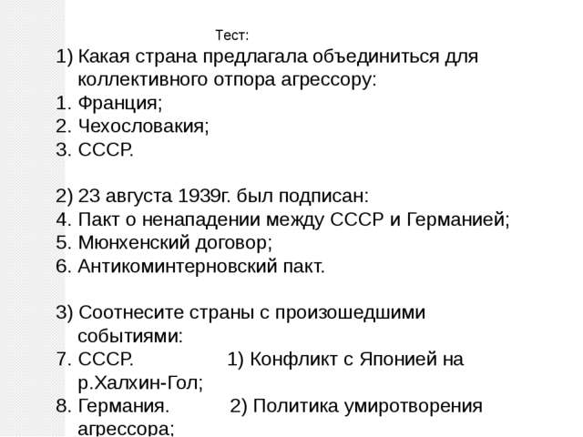 Тест: Какая страна предлагала объединиться для коллективного отпора агрессор...