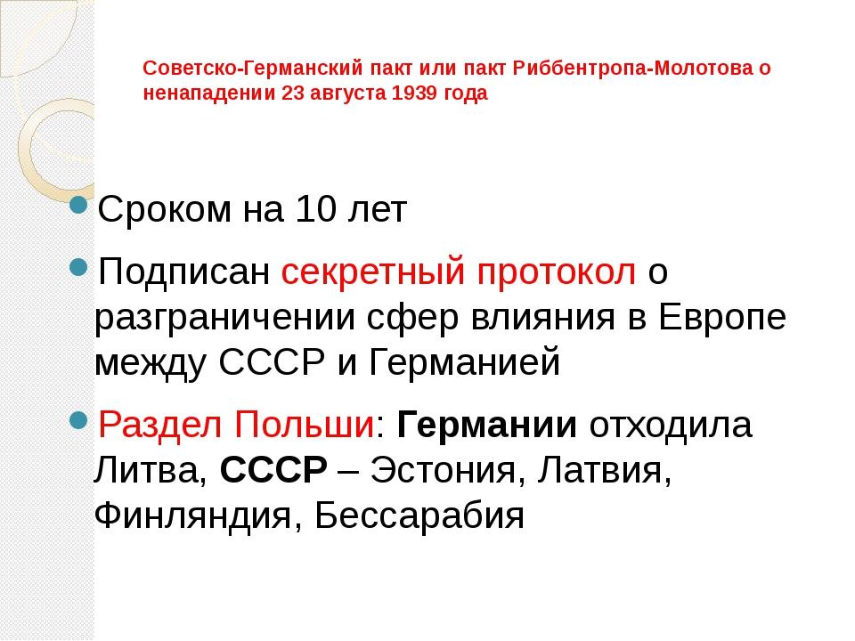 Советско-Германский пакт или пакт Риббентропа-Молотова о ненападении 23 авгус...