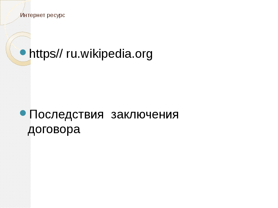 Интернет ресурс https// ru.wikipedia.org Последствия заключения договора