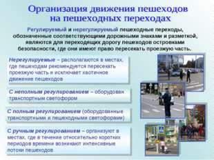 Нерегулируемые – располагаются в местах, где пешеходам рекомендуется пересека