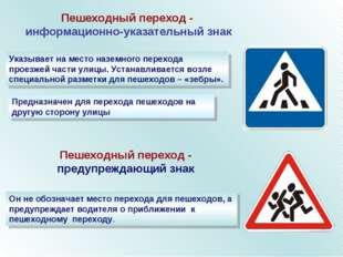 Он не обозначает место перехода для пешеходов, а предупреждает водителя о при