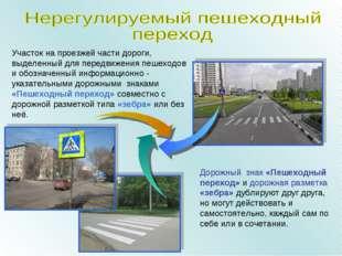 Участок на проезжей части дороги, выделенный для передвижения пешеходов и обо