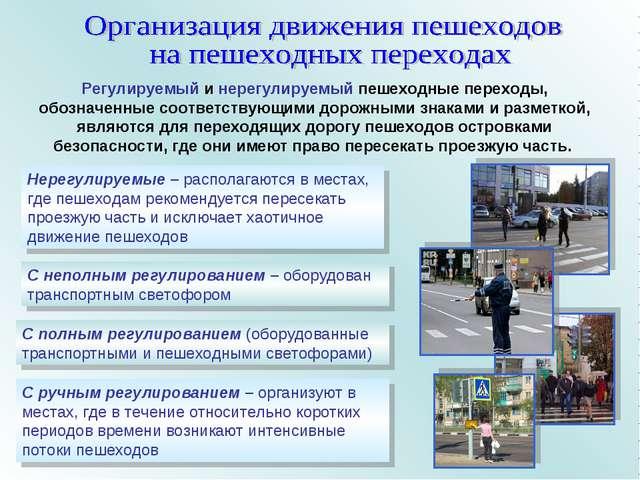 Нерегулируемые – располагаются в местах, где пешеходам рекомендуется пересека...