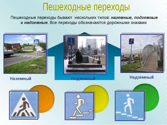 Пешеходные переходы бывают нескольких типов: наземные, подземные и надземные....