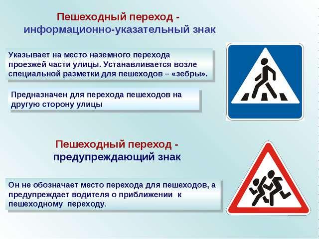 Он не обозначает место перехода для пешеходов, а предупреждает водителя о при...