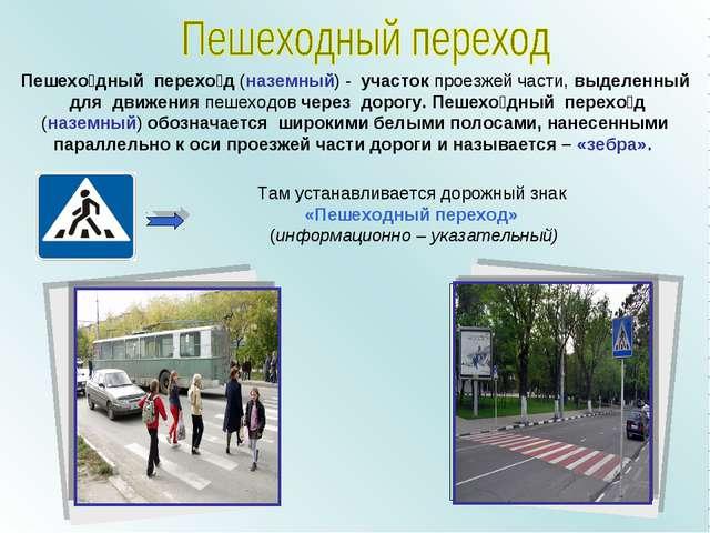 Пешехо́дный перехо́д (наземный) - участок проезжей части, выделенный для движ...
