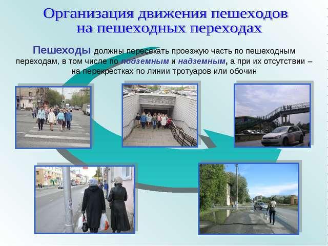 Пешеходы должны пересекать проезжую часть по пешеходным переходам, в том числ...