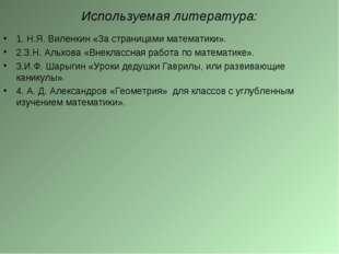 Используемая литература: 1. Н.Я. Виленкин «За страницами математики». 2.З.Н.