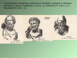 Становление геометрии произошло позднее и связано с именами греческих ученых