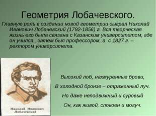 Геометрия Лобачевского. Главную роль в создании новой геометрии сыграл Никола