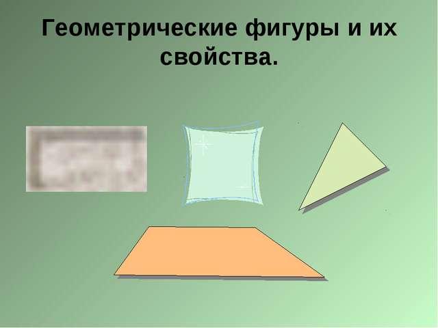 Геометрические фигуры и их свойства.