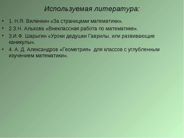 Используемая литература: 1. Н.Я. Виленкин «За страницами математики». 2.З.Н....