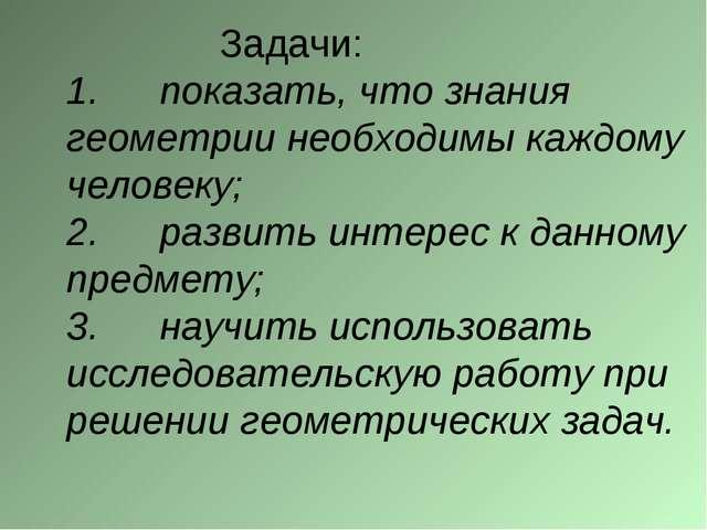 Задачи: 1. показать, что знания геометрии необходимы каждому человеку; 2....