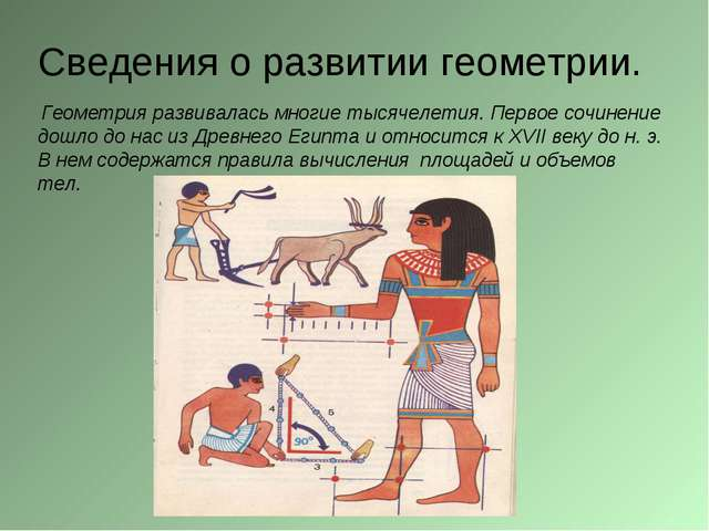 Сведения о развитии геометрии. Геометрия развивалась многие тысячелетия. Пер...