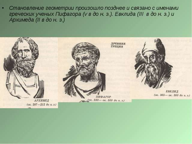 Становление геометрии произошло позднее и связано с именами греческих ученых...