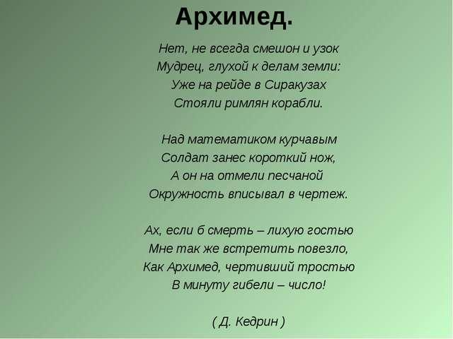 Архимед. Нет, не всегда смешон и узок Мудрец, глухой к делам земли: Уже на ре...