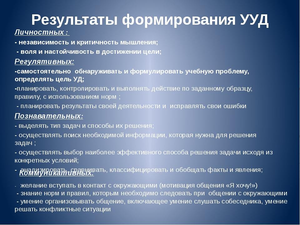Результаты формирования УУД Личностных : - независимость и критичность мышле...