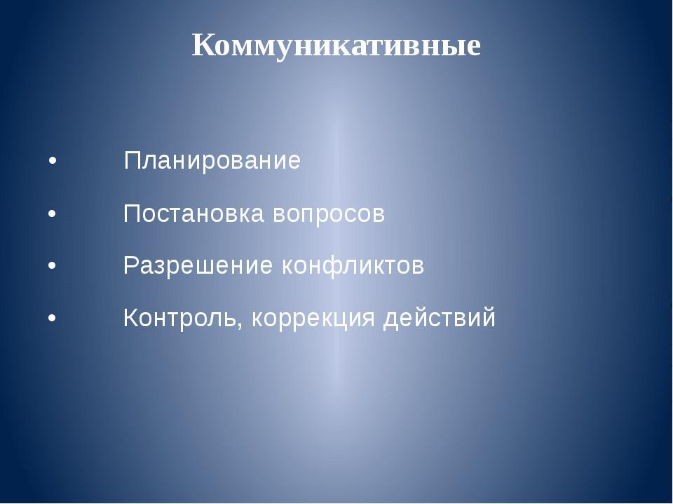 Коммуникативные • Планирование • Постановка вопросов • Разрешение конфликтов...