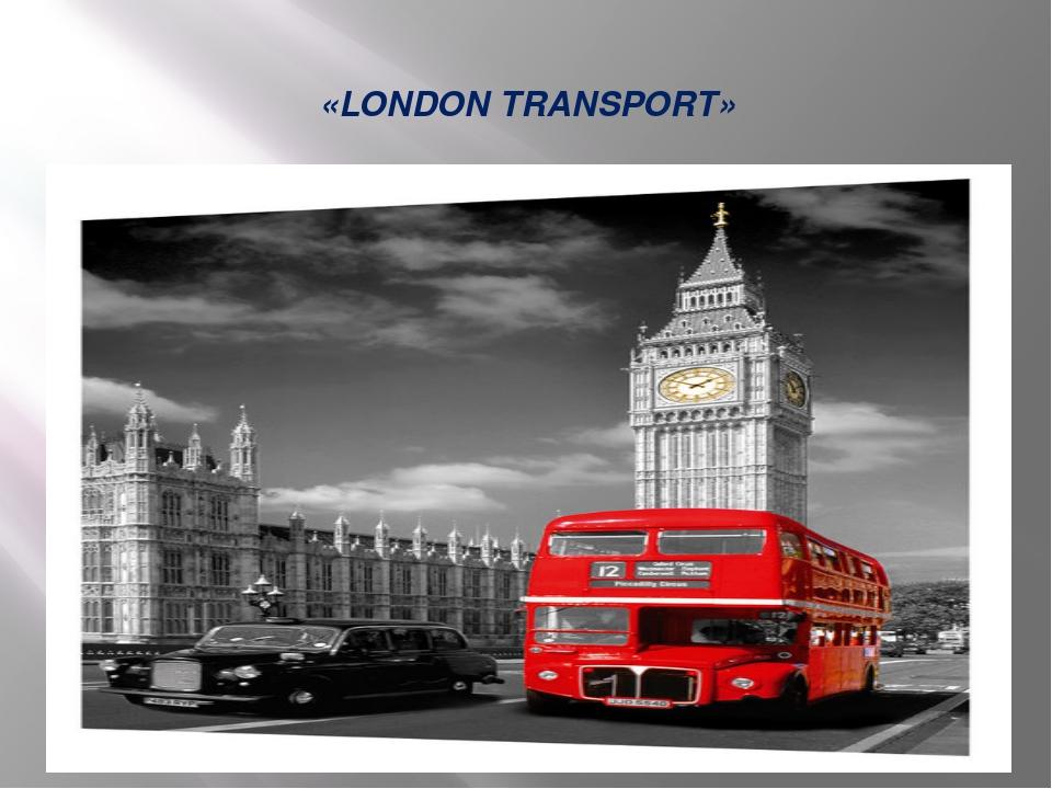 «LONDON TRANSPORT»