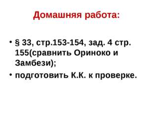 Домашняя работа: § 33, стр.153-154, зад. 4 стр. 155(сравнить Ориноко и Замбез