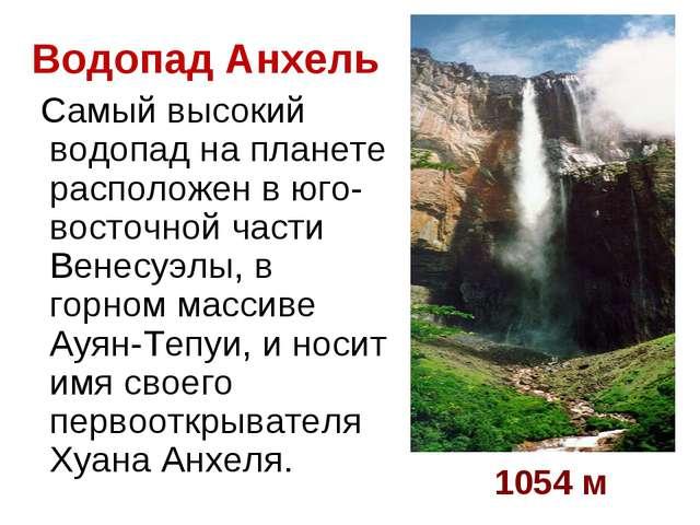 Водопад Анхель Самый высокий водопад на планете расположен в юго-восточной ч...