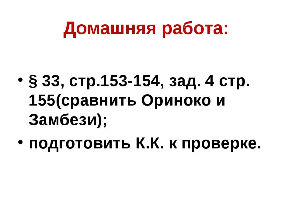 Домашняя работа: § 33, стр.153-154, зад. 4 стр. 155(сравнить Ориноко и Замбез...