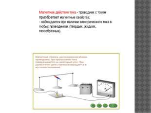 Магнитное действие тока - проводник с током приобретает магнитные свойства; -