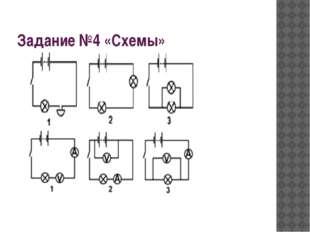 Задание №4 «Схемы»