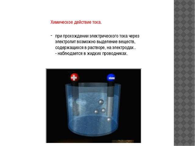 при прохождении электрического тока через электролит возможно выделение вещес...