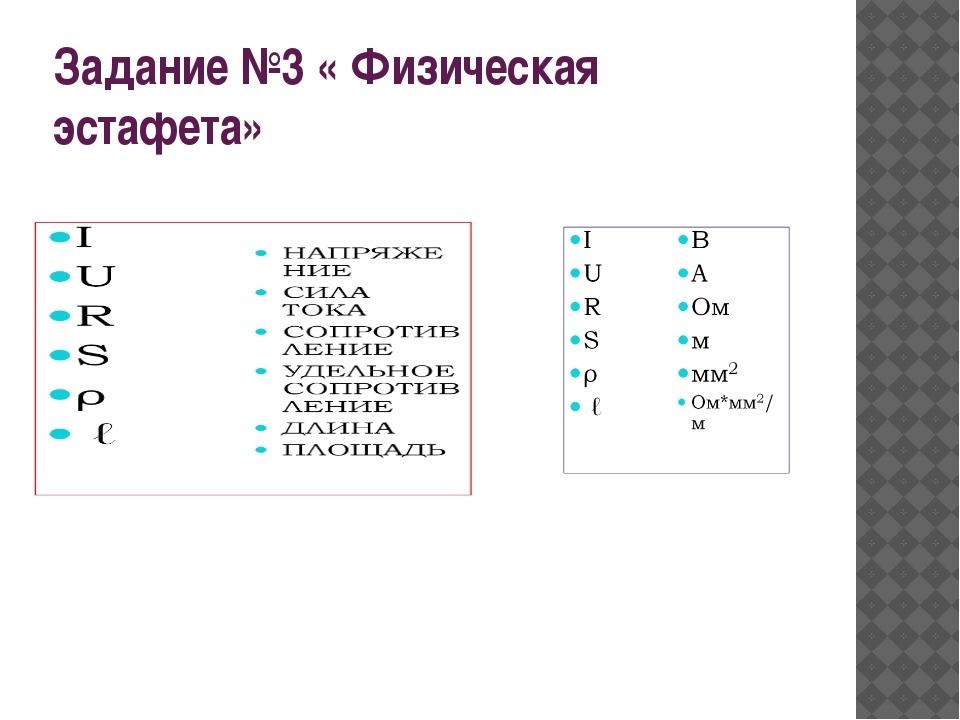 Задание №3 « Физическая эстафета»