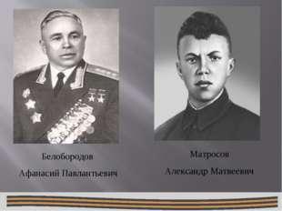 Белобородов Афанасий Павлантьевич Матросов Александр Матвеевич