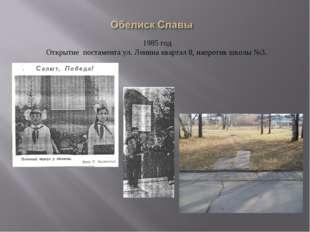 1985 год Открытие постамента ул. Ленина квартал 8, напротив школы №3.