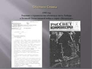 1990 год Решение о строительстве обелиска в честь Победы в Великой Отечеств
