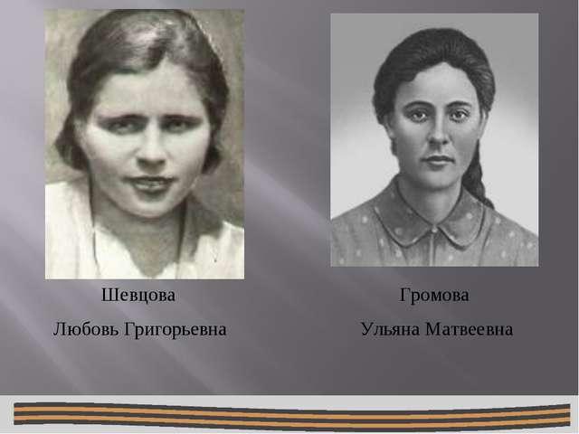 Громова Ульяна Матвеевна Шевцова Любовь Григорьевна