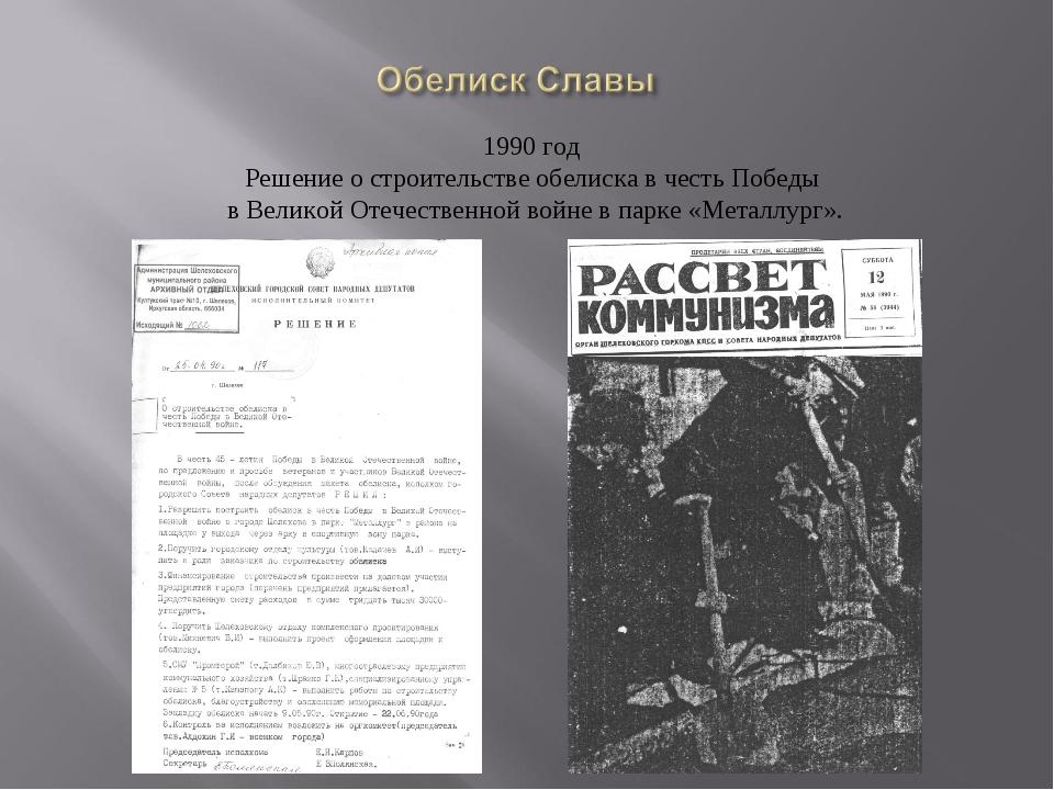 1990 год Решение о строительстве обелиска в честь Победы в Великой Отечеств...