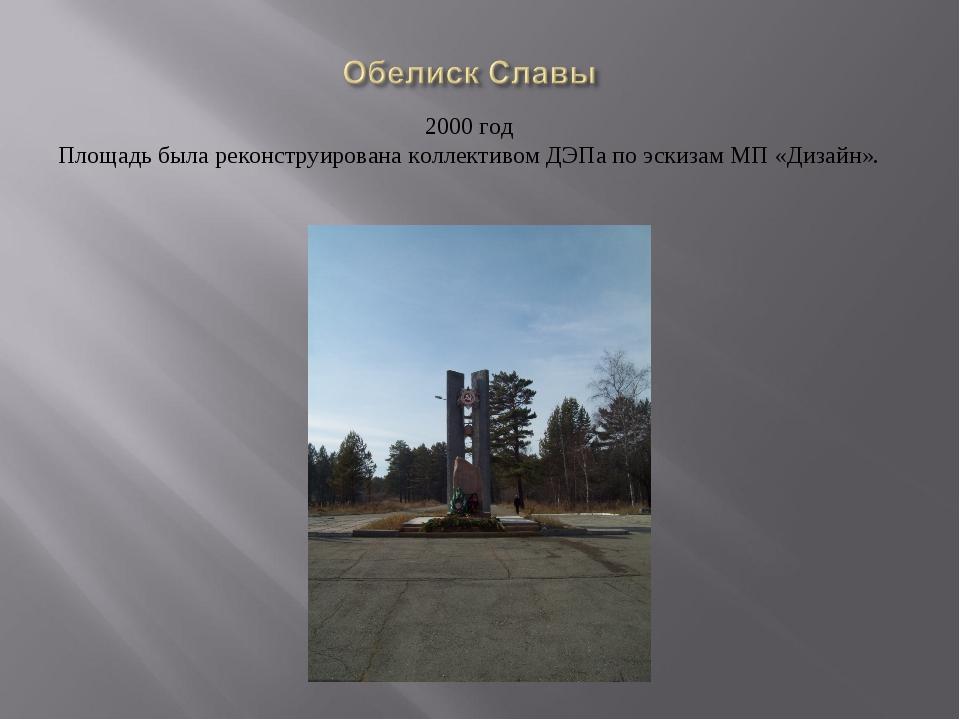 2000 год Площадь была реконструирована коллективом ДЭПа по эскизам МП «Диза...
