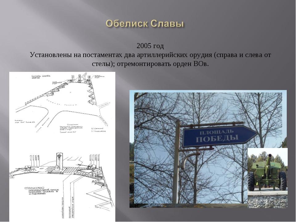 2005 год Установлены на постаментах два артиллерийских орудия (справа и сле...