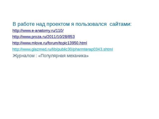 http://www.proza.ru/2011/10/28/853 http://www.mlove.ru/forum/topic13950.html...