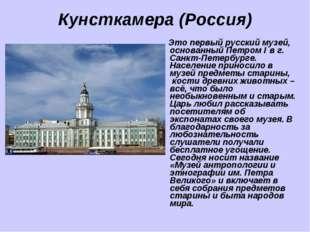 Кунсткамера (Россия) Это первый русский музей, основанный Петром I в г. Санкт