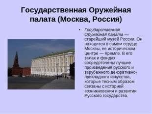 Государственная Оружейная палата (Москва, Россия) Государственная Оружейная п