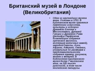 Британский музей в Лондоне (Великобритания) Один из крупнейших музеев мира. О
