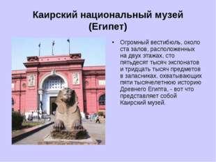 Каирский национальный музей (Египет) Огромный вестибюль, около ста залов, ра