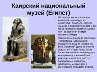 Каирский национальный музей (Египет) На первом этаже - шедевры каменной скуль