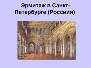 Эрмитаж в Санкт-Петербурге (Россиия)