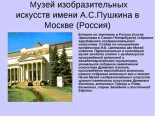 Музей изобразительных искусств имени А.С.Пушкина в Москве (Россия) Второе по