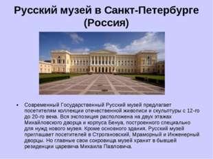 Русский музей в Санкт-Петербурге (Россия) Современный Государственный Русский