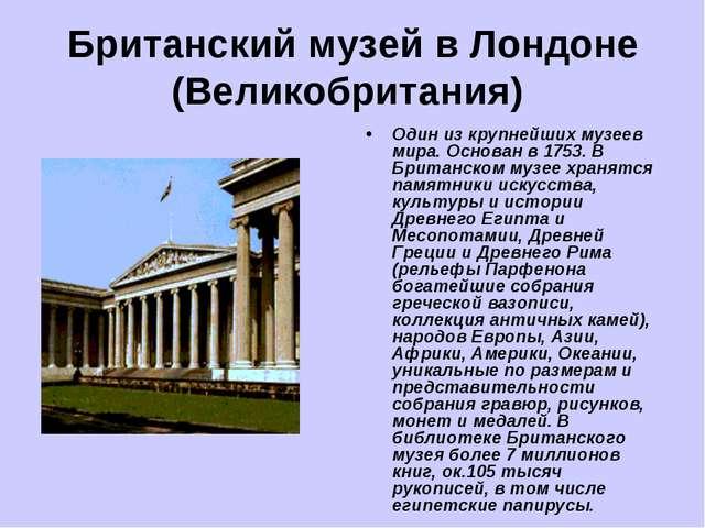 Британский музей в Лондоне (Великобритания) Один из крупнейших музеев мира. О...