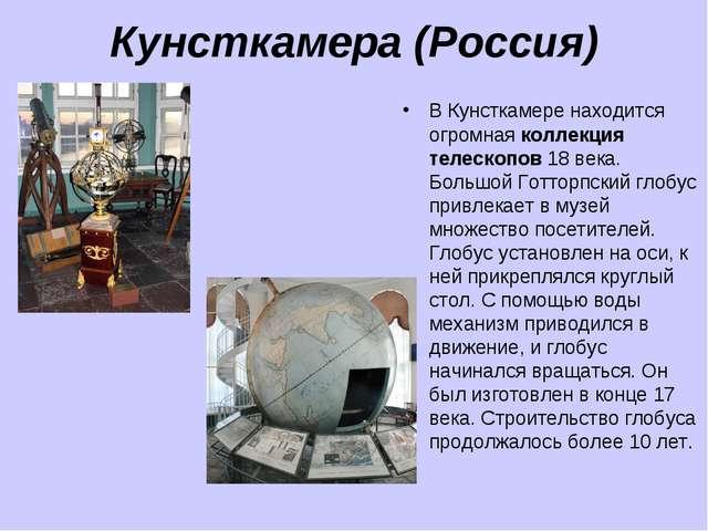 Кунсткамера (Россия) В Кунсткамере находится огромная коллекция телескопов 18...